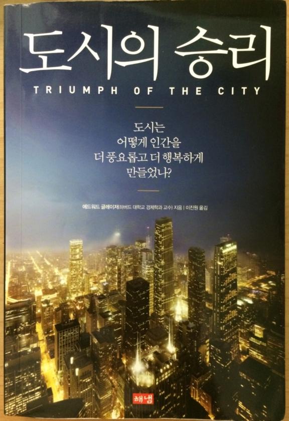 도시의승리표지.JPG