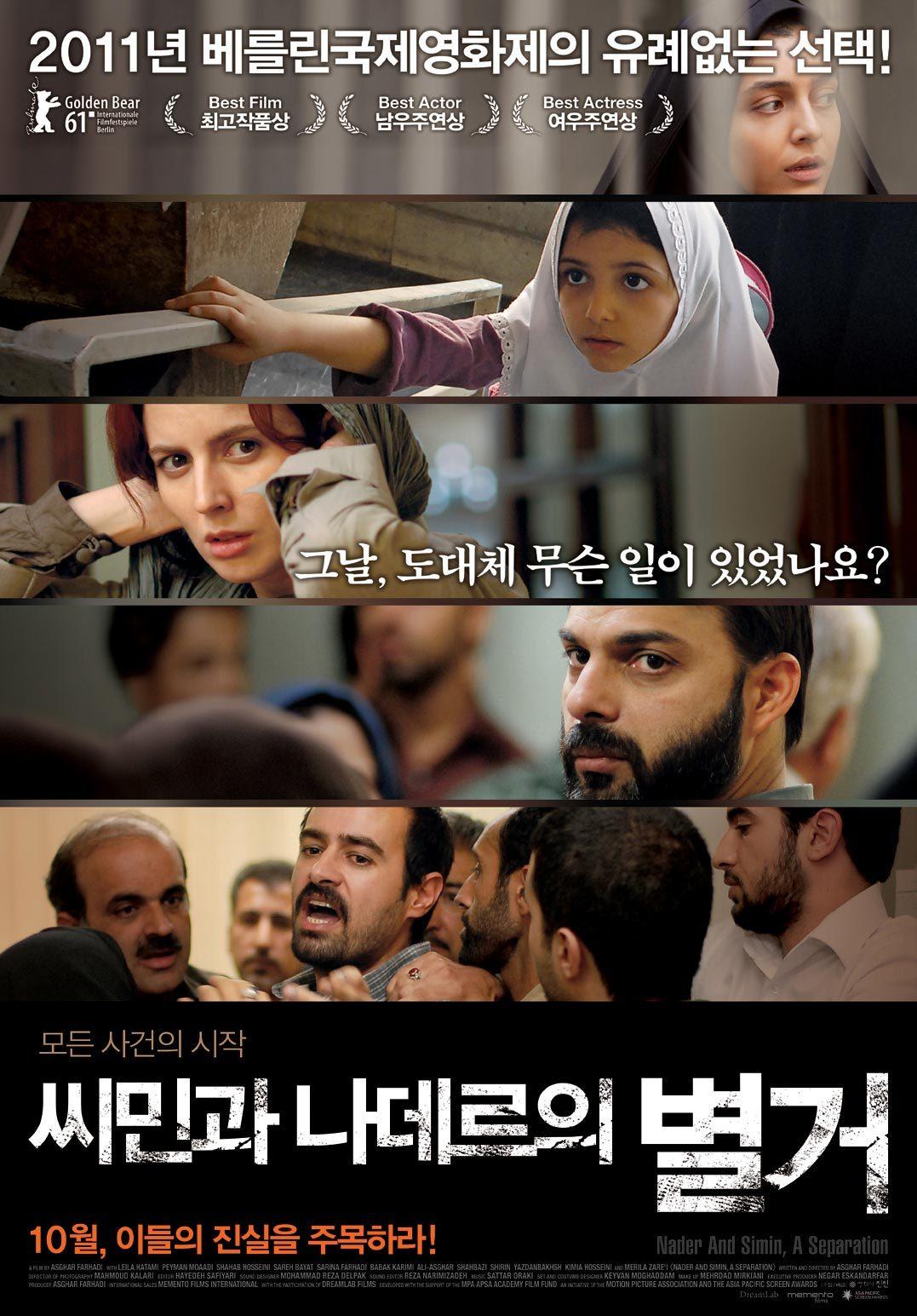 씨민과나데르의별거_포스터.jpg
